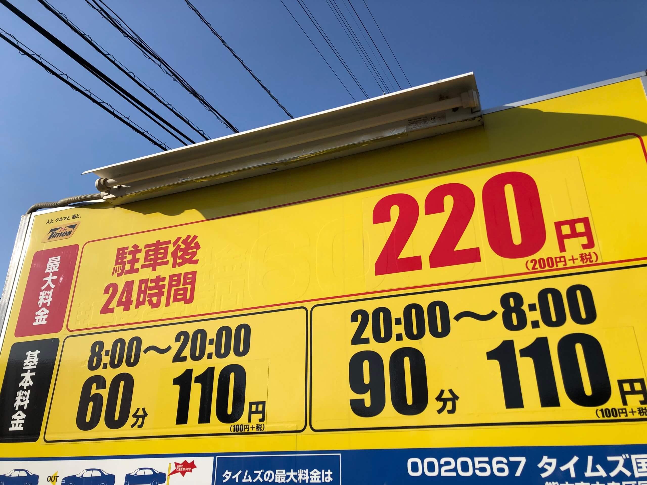 熊本の駐車場