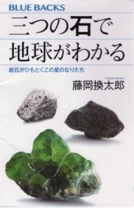 3つの石で地球がわかる