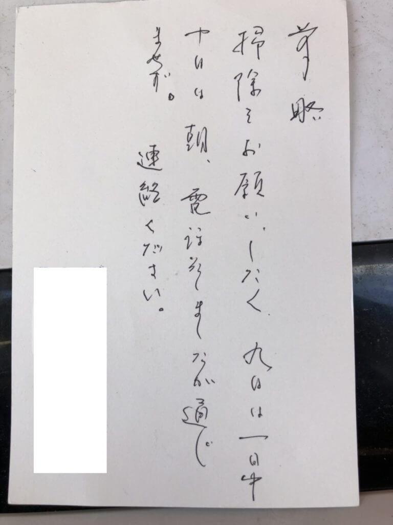お客様からお手紙