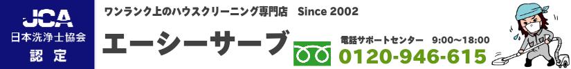 福岡のハウスクリーニング専門店|エーシーサーブ