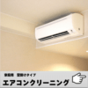 壁掛けタイプのエアコンクリーニング