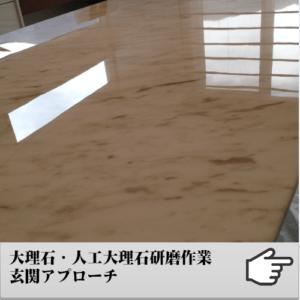 大理石研磨