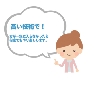 ハウスクリーニングやエアコンクリーニングは高い技術でお答えする事をお約束します。