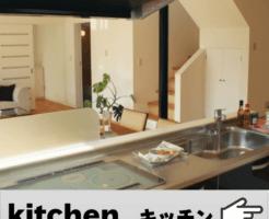 キッチンの掃除