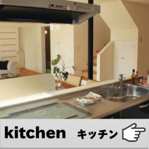 キッチンの掃除(ハウスクリーニング)
