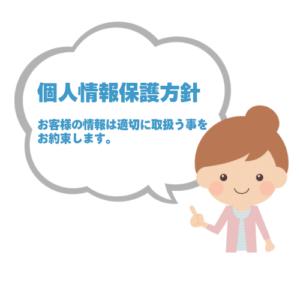 個人情報保護方針です。ハウスクリーニングやエアコンクリーニングにおいて、取り扱うお客様の情報は個人情報方針において、適切に扱う事をお約束いたします。