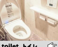 トイレ掃除 料金